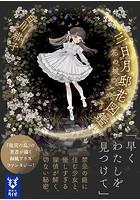 三日月邸花図鑑 花の城のアリス