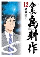 会長 島耕作 (12)