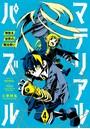 マテリアル・パズル〜神無き世界の魔法使い〜 4