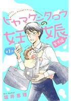 ヒヤマケンタロウの妊娠 育児編(単話)