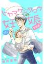 ヒヤマケンタロウの妊娠 育児編 分冊版 1