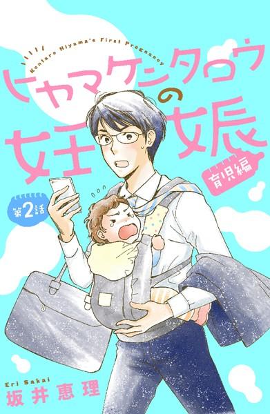 ヒヤマケンタロウの妊娠 育児編 分冊版 2