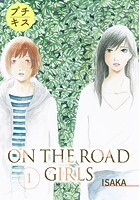ON THE ROAD GIRLS プチキス(単話)