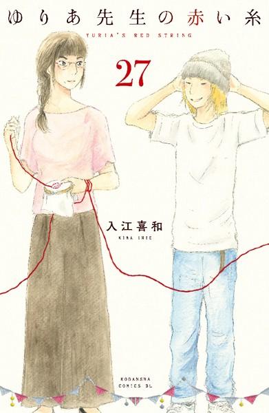 ゆりあ先生の赤い糸 分冊版 (27)