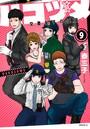 ハコヅメ〜交番女子の逆襲〜 (9)