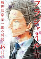 フラジャイル 病理医岸京一郎の所見 (15)