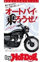 バイホットドッグプレス オートバイに乗ろうぜ! 2019年9/27号