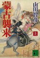 蒙古襲来 (上)