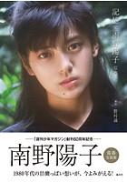 【電子版特典画像付き】記憶×南野陽子 写真集