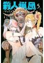 殺人猟団 -マッドメン- (5)