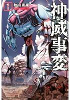 神威事変 (1)