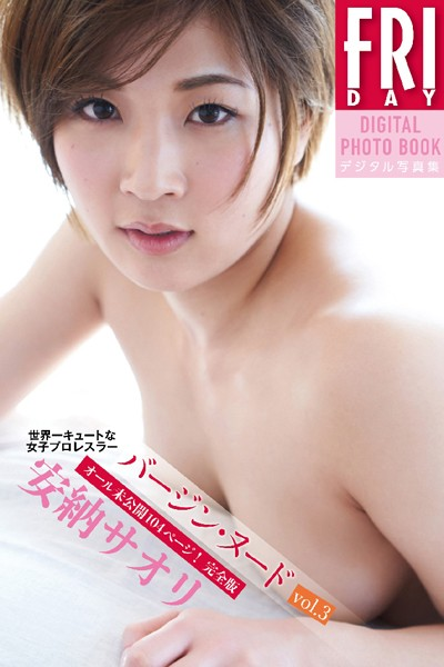 世界一キュートな女子プロレスラー 安納サオリ「バージン・ヌード vol.3 オール未公開104ページ!完全版」 FRIDAYデジタル写真集
