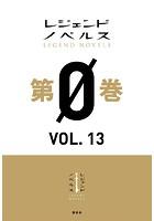 レジェンドノベルス 第0巻 VOL.13 2019年10月版