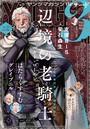 ヤングマガジン サード 2019年 Vol.11 [2019年10月4日発売]