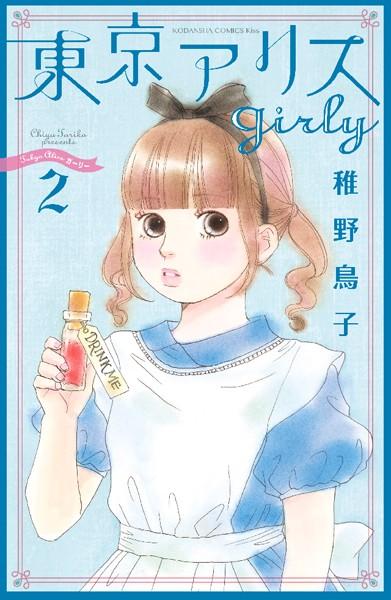 東京アリス girly (2)