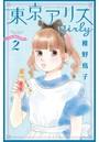 東京アリス girly 2