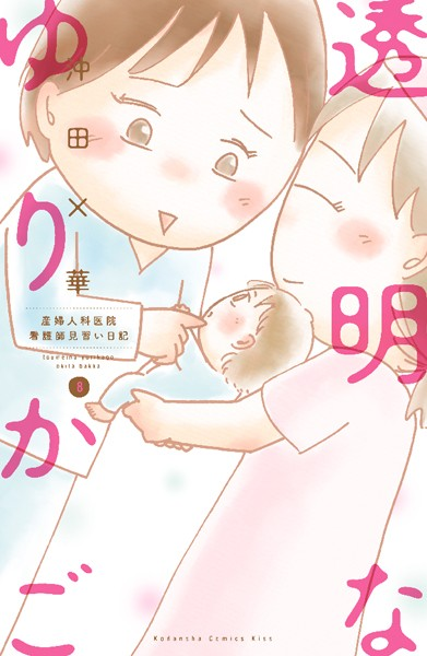 透明なゆりかご 産婦人科医院看護師見習い日記