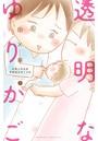透明なゆりかご 産婦人科医院看護師見習い日記 8