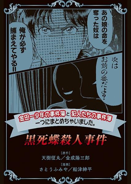 金田一少年の事件簿と犯人たちの事件簿 一つにまとめちゃいました。 13巻 黒死蝶殺人事件