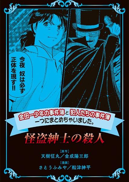 金田一少年の事件簿と犯人たちの事件簿 一つにまとめちゃいました。 15巻 怪盗紳士の殺人