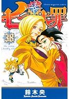 七つの大罪 (38)