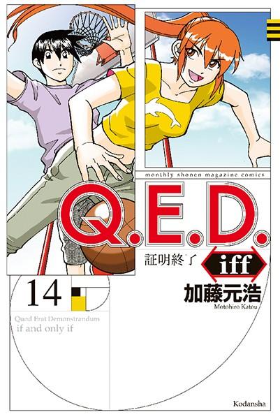 Q.E.D.iff ―証明終了― (14)