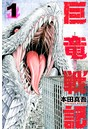 巨竜戦記 (1)