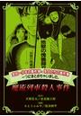 金田一少年の事件簿と犯人たちの事件簿 一つにまとめちゃいました。 10巻 魔術列車殺人事件