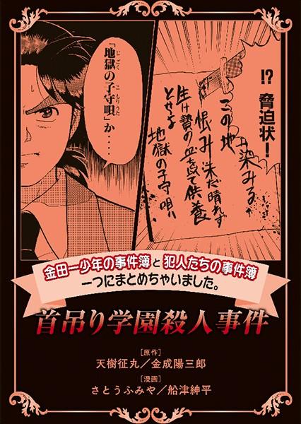 金田一少年の事件簿と犯人たちの事件簿 一つにまとめちゃいました。 12巻 首吊り学園殺人事件