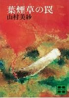 葉煙草の罠