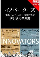 【無料お試し版】イノベーターズ 天才、ハッカー、ギークが織りなすデジタル革命史