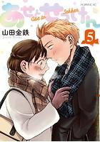 あせとせっけん (5)