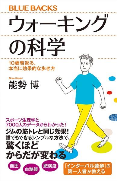 ウォーキングの科学 10歳若返る、本当に効果的な歩き方