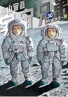 宇宙兄弟 オールカラー版 (30)