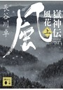 嶽神伝 風花 (上)