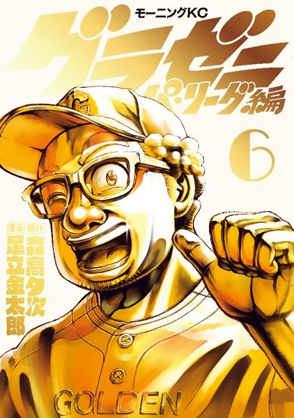 グラゼニ〜パ・リーグ編〜 6