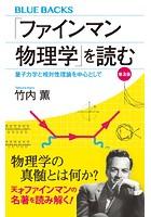 「ファインマン物理学」を読む ...