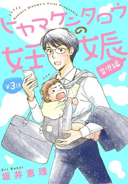 ヒヤマケンタロウの妊娠 育児編 分冊版 (3)