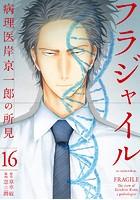 フラジャイル 病理医岸京一郎の所見 (16)
