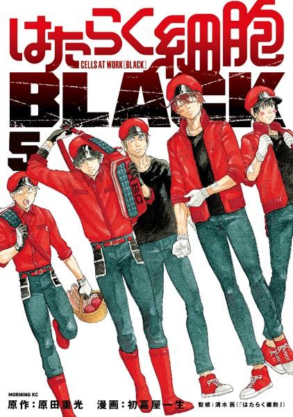 はたらく細胞BLACK (5)