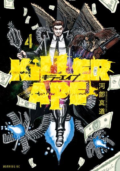 KILLER APE (4)