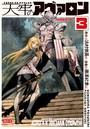 天牢のアヴァロン 3