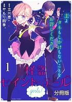 怪盗セイント・テール girls!(単話)