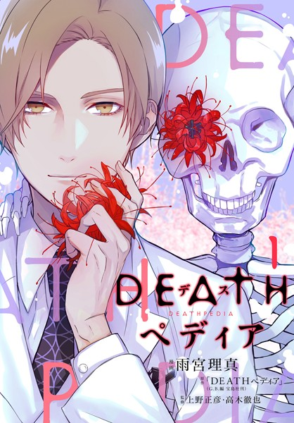 DEATHペディア【期間限定 試し読み増量版】