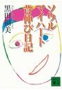ソウル マイハート 背伸び日記