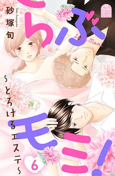 らぶモミ!〜とろけるエステ〜 (6)