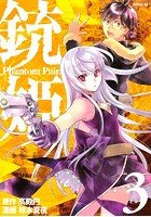 銃姫 -Phantom Pain- (3)