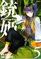 銃姫 -Phantom Pain- (5)
