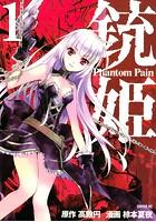 銃姫 -Phantom Pain-