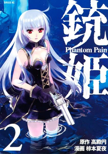 銃姫 -Phantom Pain- (2)
